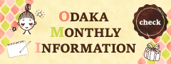ODAKA MONTHLY INFORMATION 201912